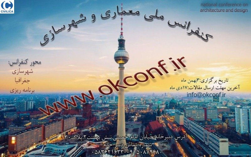 کنفرانس ملی معماری و شهرسازی
