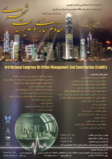 سومین همایش ملی مقاوم سازی و مدیریت شهری