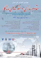 چهارمین کنفرانس ملی مقاوم سازی و حفظ بناهای ماندگار