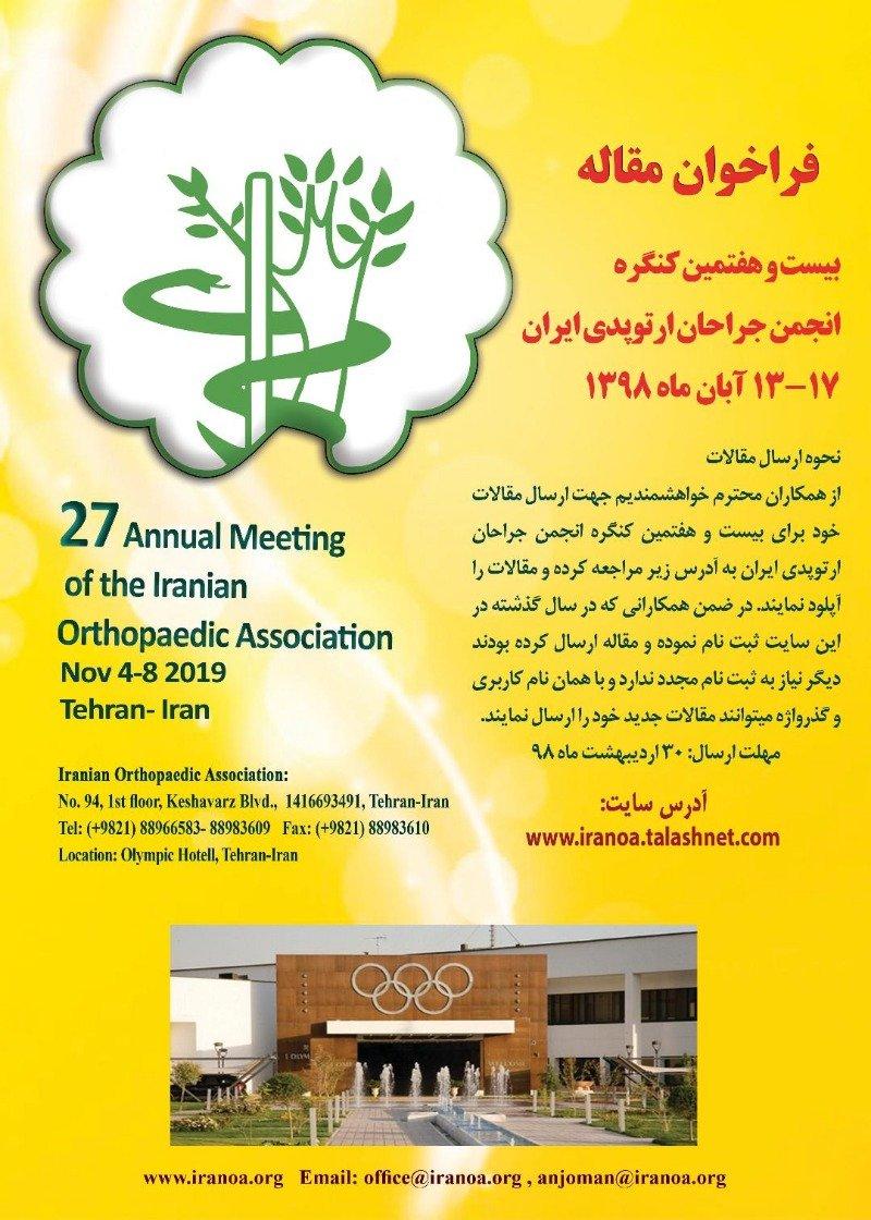 بیست و هفتمین کنگره سالانه انجمن جراحان ارتوپدی ایران