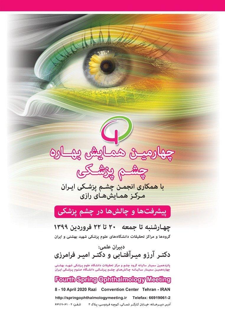 چهارمین همایش بهاره چشم پزشکی