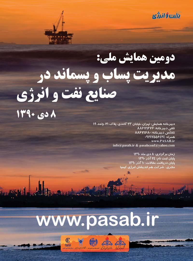 دومین همایش ملی مدیریت پساب و پسماند در صنایع نفت و انرژی