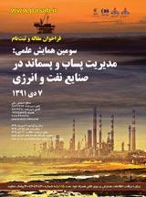 سومین همایش مدیریت پساب و پسماند در صنایع نفت و انرژی