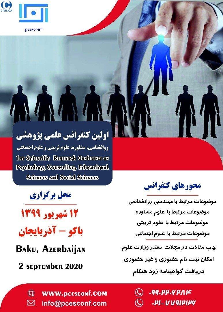 اولین کنفرانس علمی پژوهشی روانشناسی، مشاوره، علوم تربیتی و علوم اجتماعی