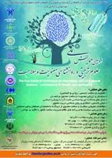 اولین همایش ملی علوم تربیتی و روانشناسی معنویت و سلامت