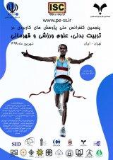 پنجمين كنفرانس ملي پژوهش هاي كاربردي در تربيت بدني، علوم ورزشي و قهرماني