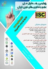 The 4th National Conference on New Technologies and Technologies of Iran