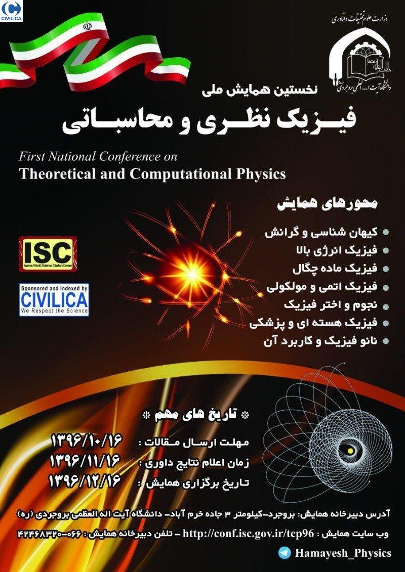 نخستین همایش ملی فیزیک نظری و محاسباتی