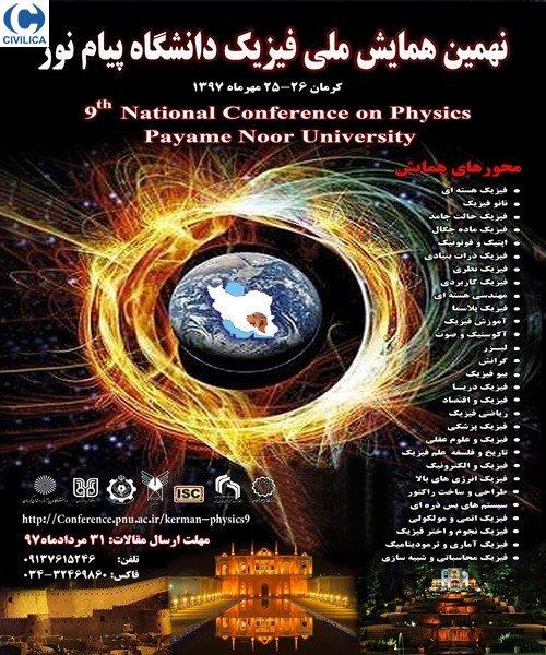 نهمین همایش ملی فیزیک دانشگاه پیام نور