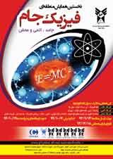 اولین همایش منطقه ای فیزیک جام (جامد، اتمی، محض)