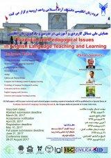اولين همايش ملي مسائل كاربردي و آموزشي در تدريس و يادگيري زبان انگليسي