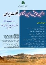 اولین همایش زمین شناسی فلات ایران