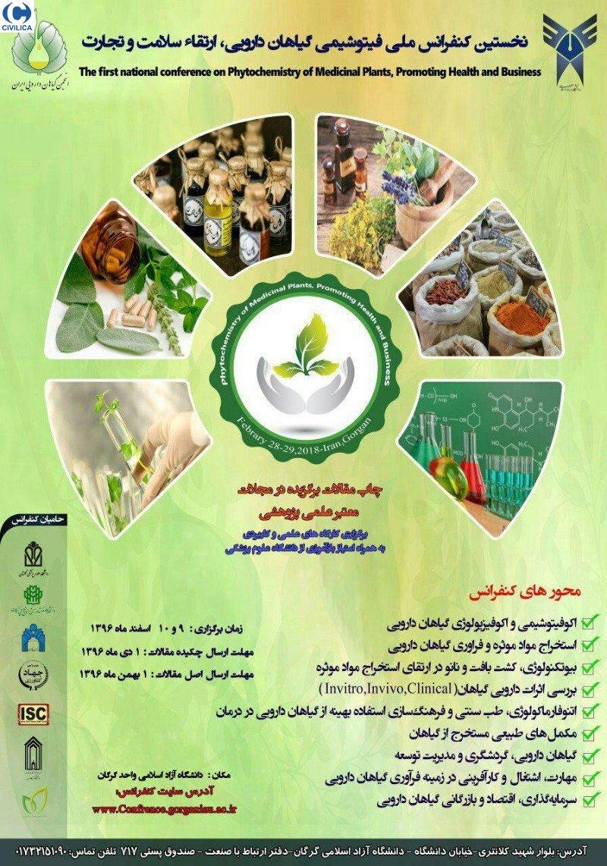 اولین همایش ملی فیتوشیمی گیاهان دارویی، ارتقاء سلامت و تجارت