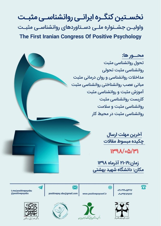 نخستین کنگره ایرانی روانشناسی مثبت