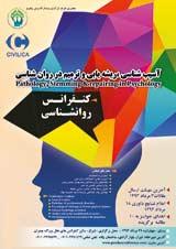 کنفرانس آسیب شناسی، ریشه یابی و ترمیم در روانشناسی
