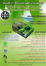 اولین کنفرانس بین المللی مدلسازی گیاه، آب، خاک و هوا
