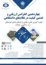 چهاردهمين كنفرانس ارزيابي و تضمين كيفيت در نظام هاي دانشگاهي