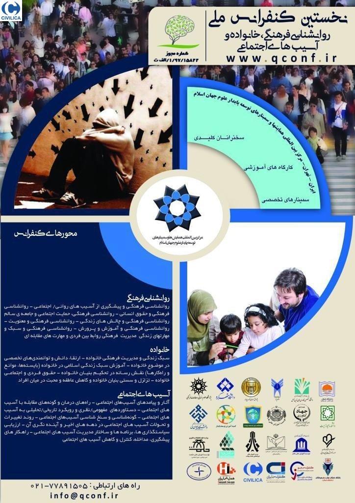 نخستین کنفرانس ملی روانشناسی فرهنگی، خانواده و آسیب های اجتماعی