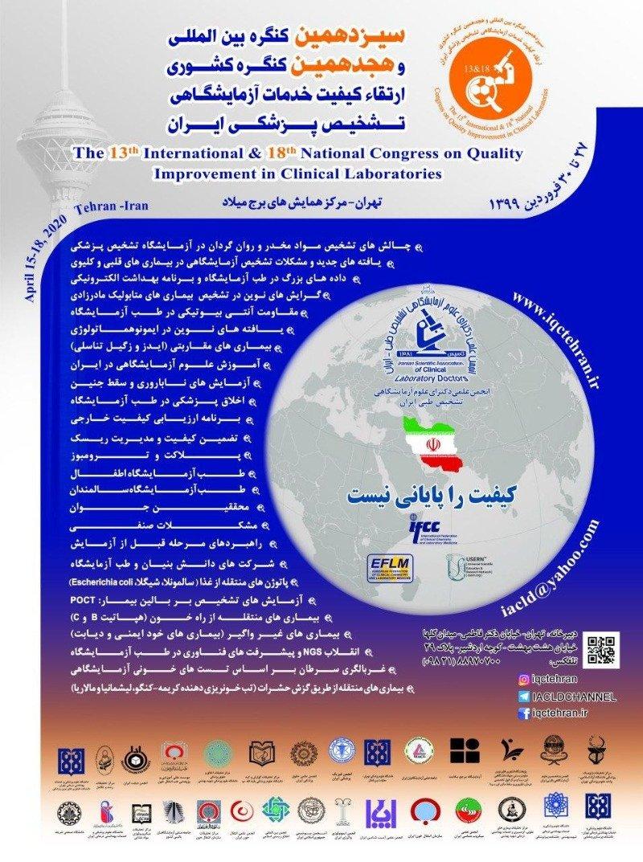 سیزدهمین کنگره بین المللی و هجدهمین کنگره کشوری ارتقاء کیفیت خدمات آزمایشگاهی تشخیص پزشکی ایران