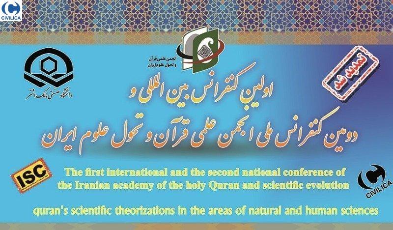 اولین کنفرانس بین المللی و دومین کنفرانس ملی نظریه پردازی های علمی قرآن در حوزه علوم انسانی و طبیعی