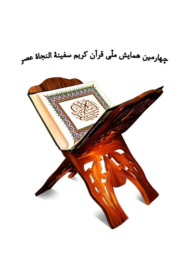 چهارمین همایش ملی قرآن کریم سفینة النجاة عصر