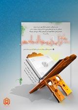 پنجمین همایش سراسری «قرآن الکریم؛سفینة النجاة عصر ما» با موضوع «قرآن و روایات و مسئله اخلاق کاربردی و اخلاق عملی»