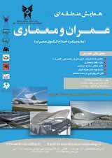 همایش منطقه ای عمران و معماری با رویکرد اصلاح الگوی مصرف