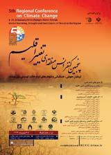پنجمين كنفرانس منطقهاي تغيير اقليم