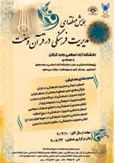 همایش منطقه ای مدیریت فرهنگی در قرآن و سنت