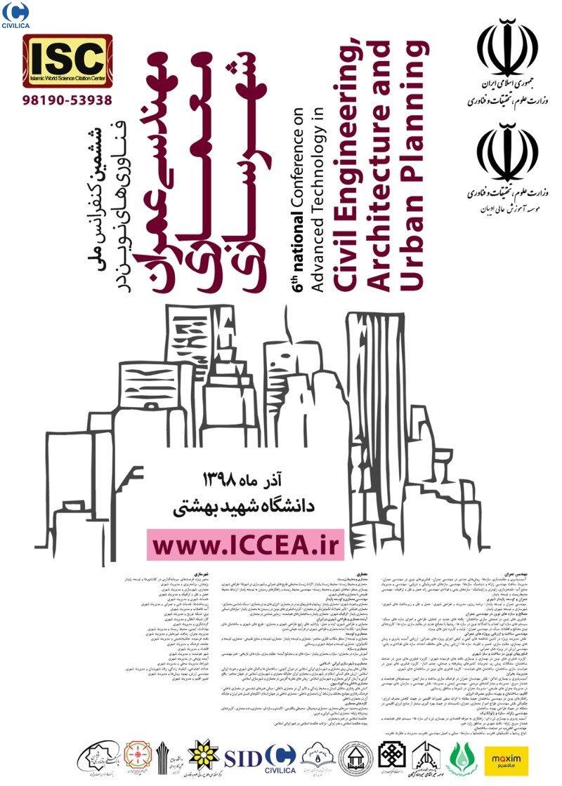ششمین کنفرانس ملی فناوری های نوین در مهندسی عمران، معماری و شهرسازی