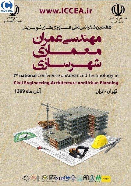 هفتمین کنفرانس ملی فناوری های نوین در مهندسی عمران، معماری و شهرسازی