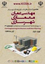 هفتمين كنفرانس ملي فناوري هاي نوين در مهندسي عمران، معماري و شهرسازي