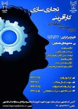 اولین همایش منطقه ای کارآفرینی و تجاری سازی