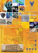 نخستین همایش منطقه ای مهندسی مکانیک