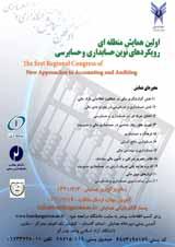 اولین همایش منطقه ای رویکردهای نوین حسابداری و حسابرسی