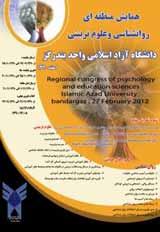 دومین همایش منطقه ای روانشناسی و علوم تربیتی