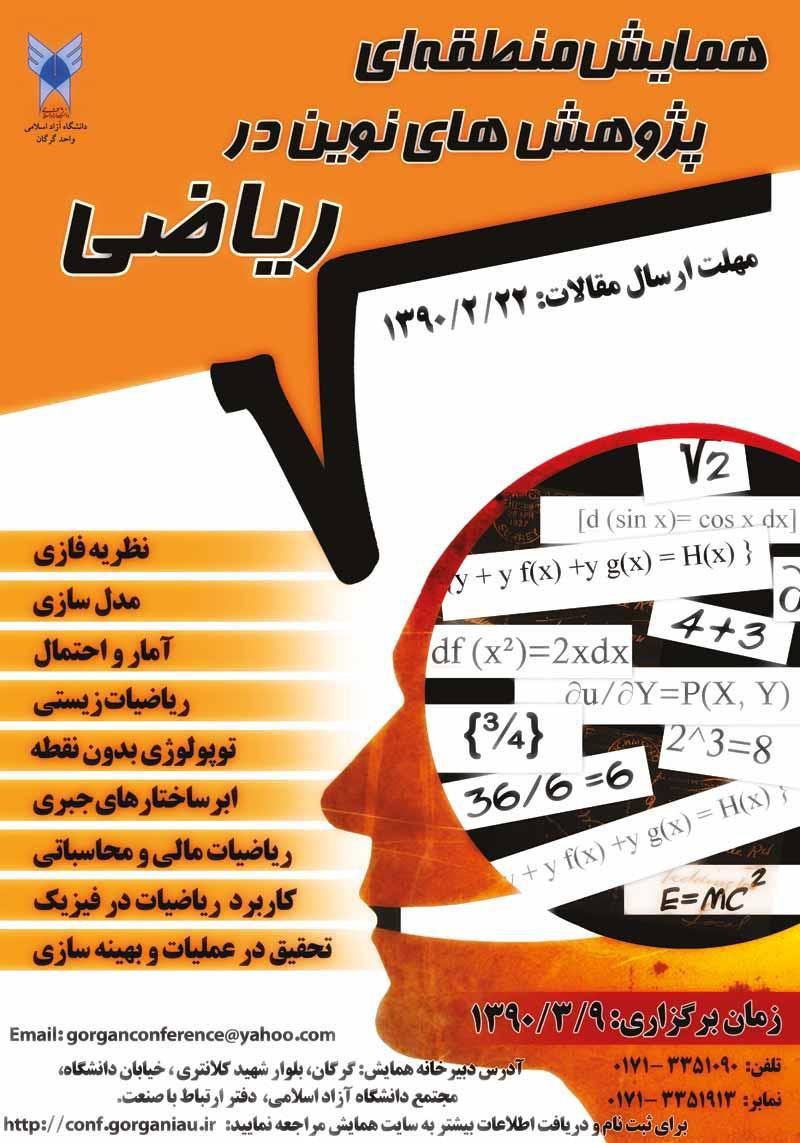 همایش منطقه ای پژوهشهای نوین در ریاضی