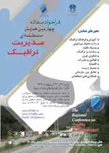 چهارمین کنفرانس منطقه ای مدیریت ترافیک
