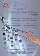 دومین کنفرانس مهندسی توانبخشی ایران