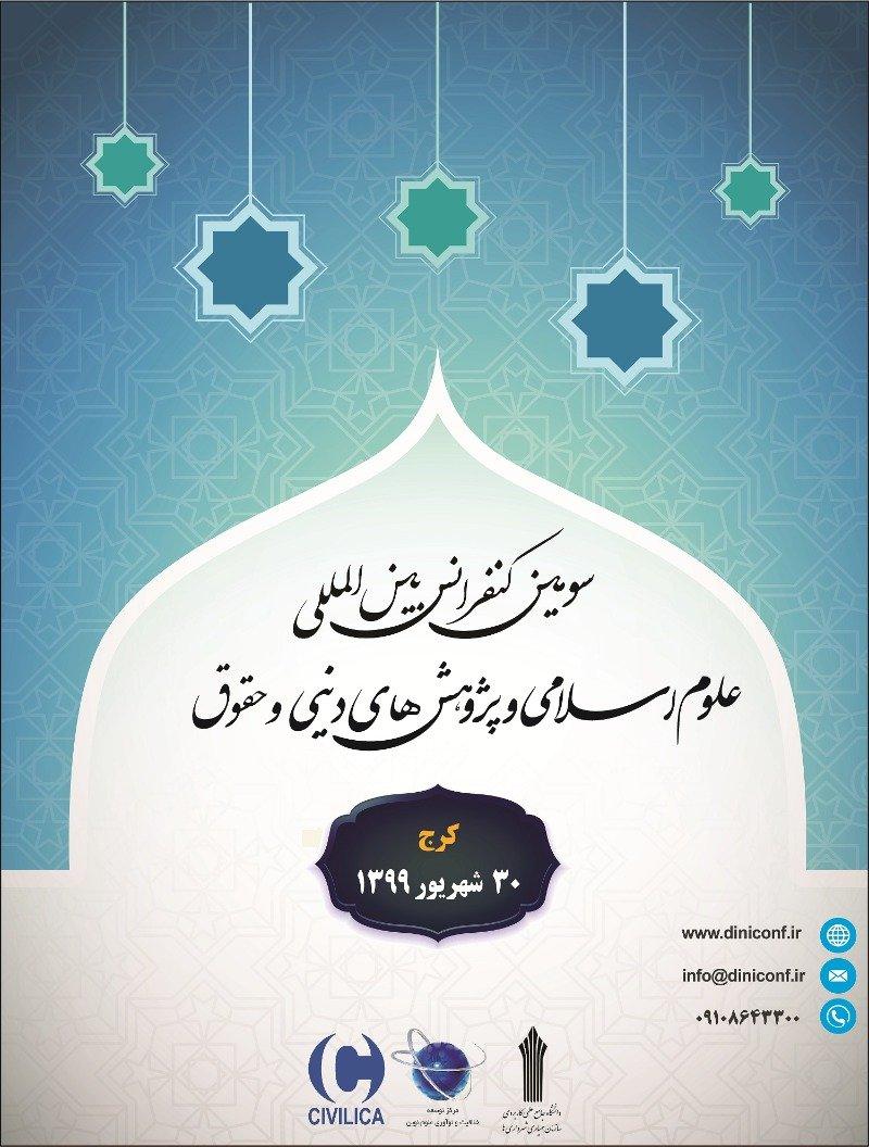 سومین کنفرانس بین المللی علوم اسلامی، پژوهش های دینی و حقوق