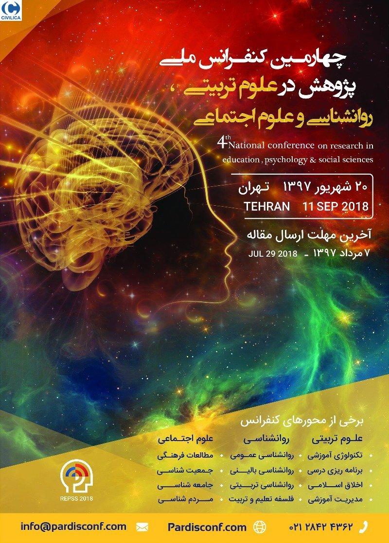 چهارمین کنفرانس پژوهش در علوم تربیتی، روانشناسی و علوم اجتماعی