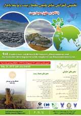 نخستين كنفرانس منابع طبيعي ،محيط زيست و توسعه ي پايدار