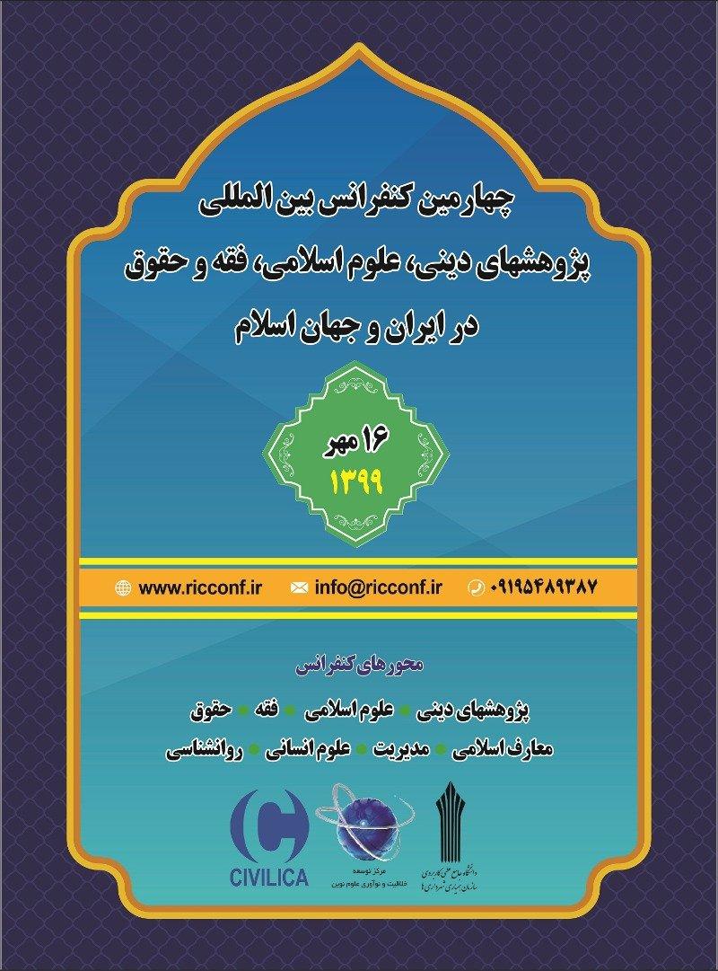 چهارمین کنفرانس بین المللی پژوهشهای دینی، علوم اسلامی، فقه و حقوق در ایران و جهان اسلام