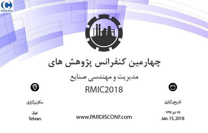 چهارمین کنفرانس پژوهش های مدیریت و مهندسی صنایع