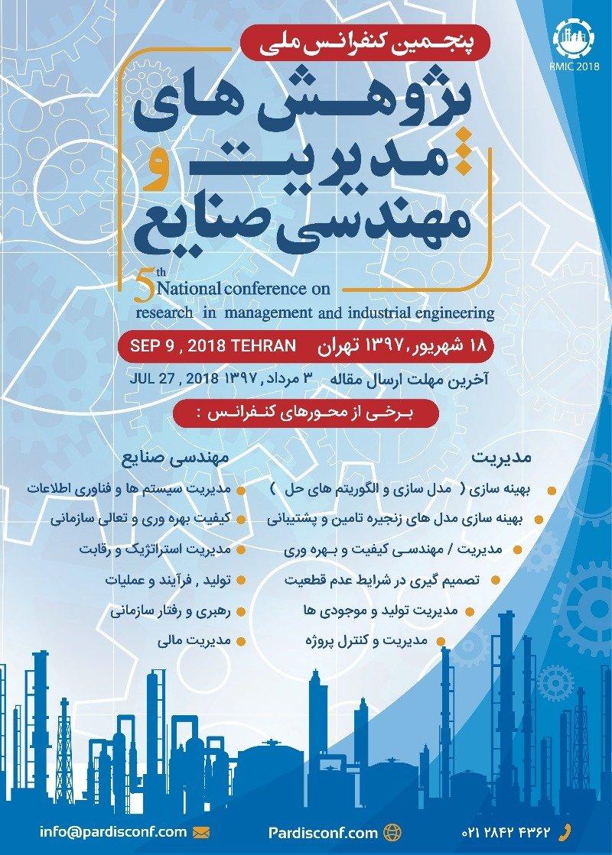 پنجمین کنفرانس ملی پژوهش های مدیریت و مهندسی صنایع
