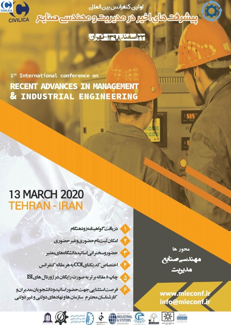 اولین کنفرانس بین المللی پیشرفت های اخیر در مدیریت و مهندسی صنایع