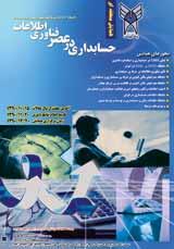 همایش منطقه ای حسابداری در عصر فناوری اطلاعات