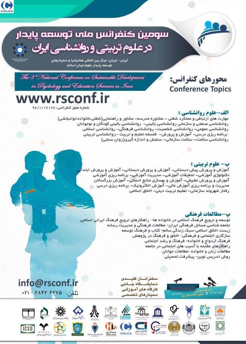 سومین کنفرانس ملی توسعه پایدار در علوم تربیتی و روانشناسی ایران