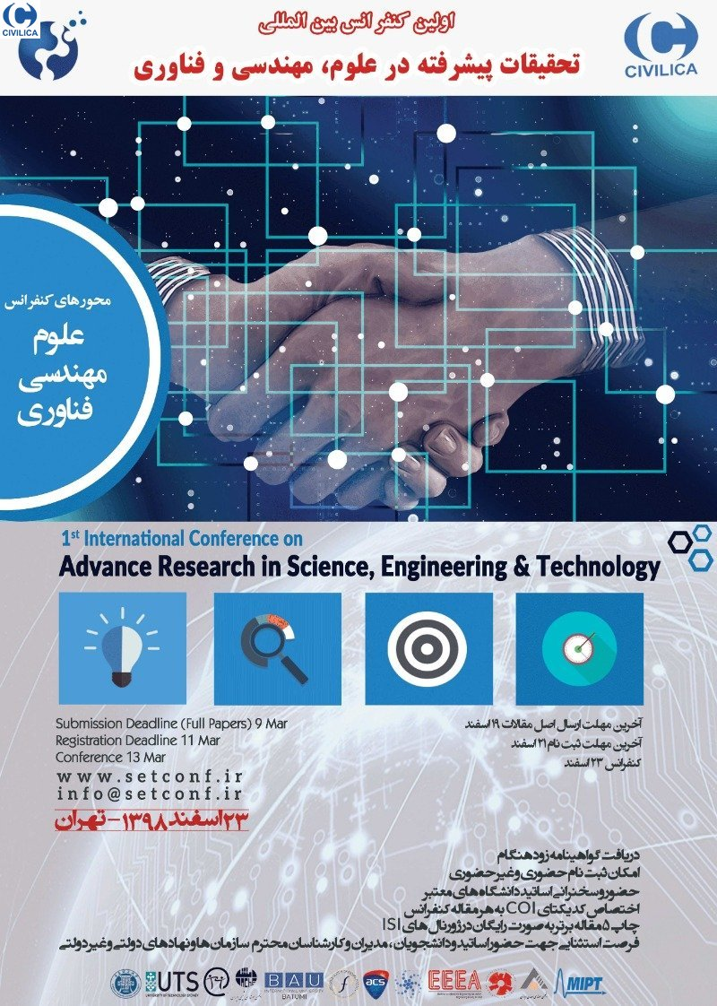 اولین کنفرانس بین المللی تحقیقات پیشرفته در علوم، مهندسی و فناوری