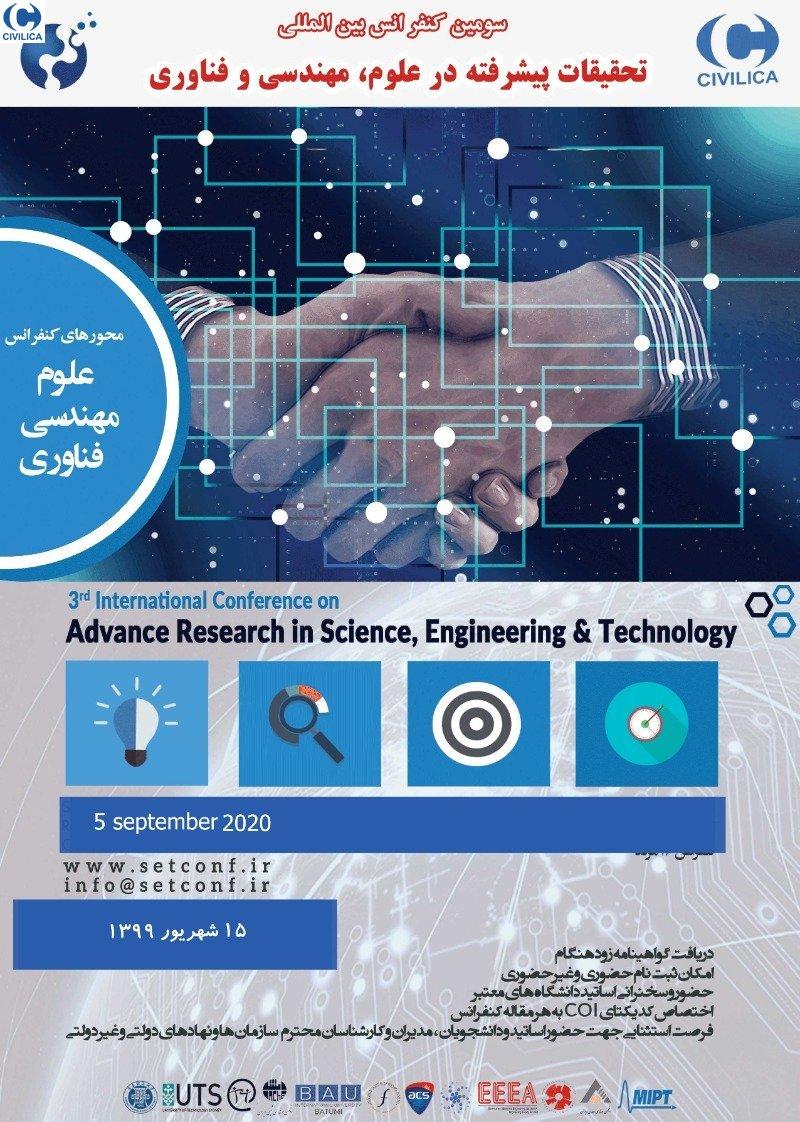 سومین کنفرانس بین المللی تحقیقات پیشرفته در علوم، مهندسی و فناوری
